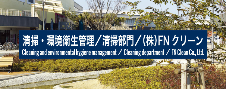 清掃・環境衛生管理|Cleaning and environmental hygiene management